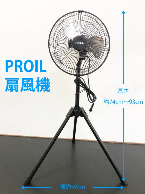 扇風機(PROIL アルミ羽根 扇風機 ワンタッチ三脚 ラウンドムーブ首振り 風量3段階)