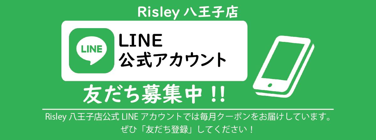 八王子駅レンタルスタジオRisley公式LINEアカウント友だち募集中!!