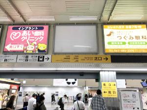 JR八王子駅改札