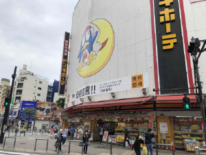 ドン・キホーテ八王子店