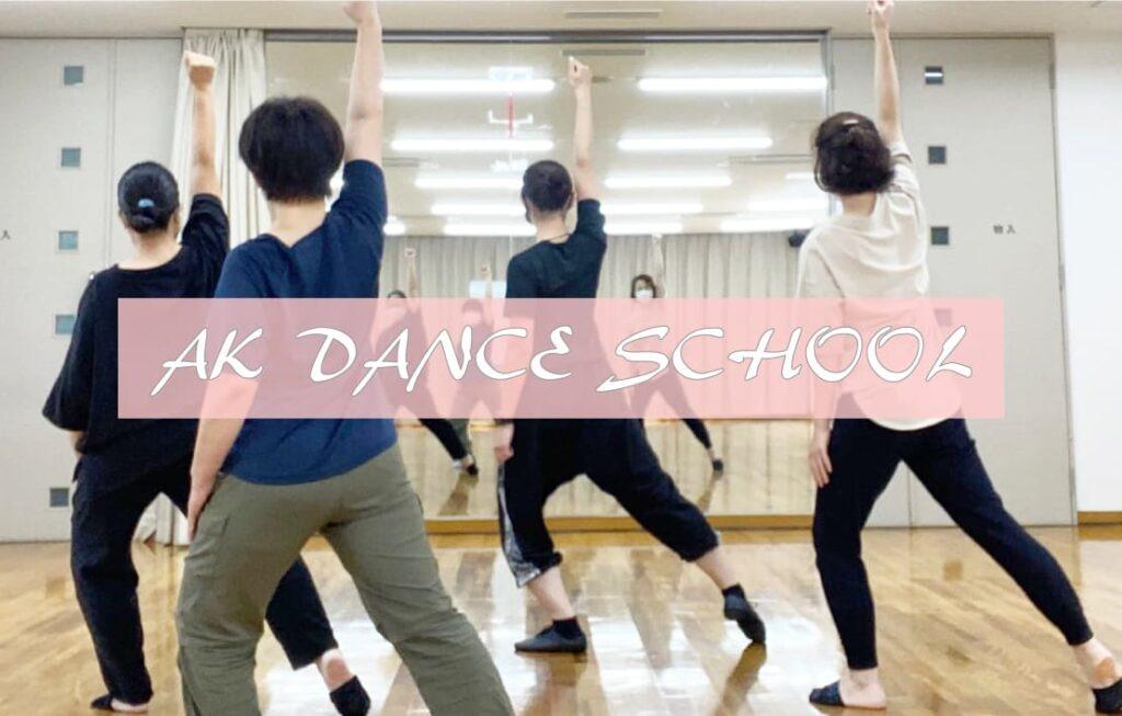 【初心者大歓迎】八王子市のおすすめダンススクール